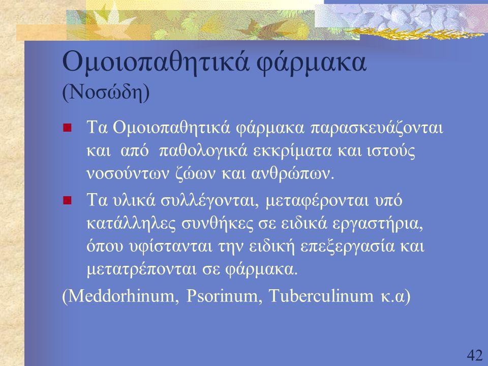 Ομοιοπαθητικά φάρμακα (Νοσώδη)