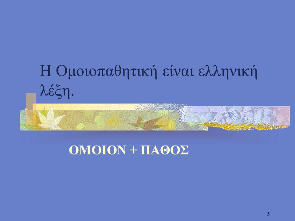 Η Ομοιοπαθητική είναι ελληνική λέξη.