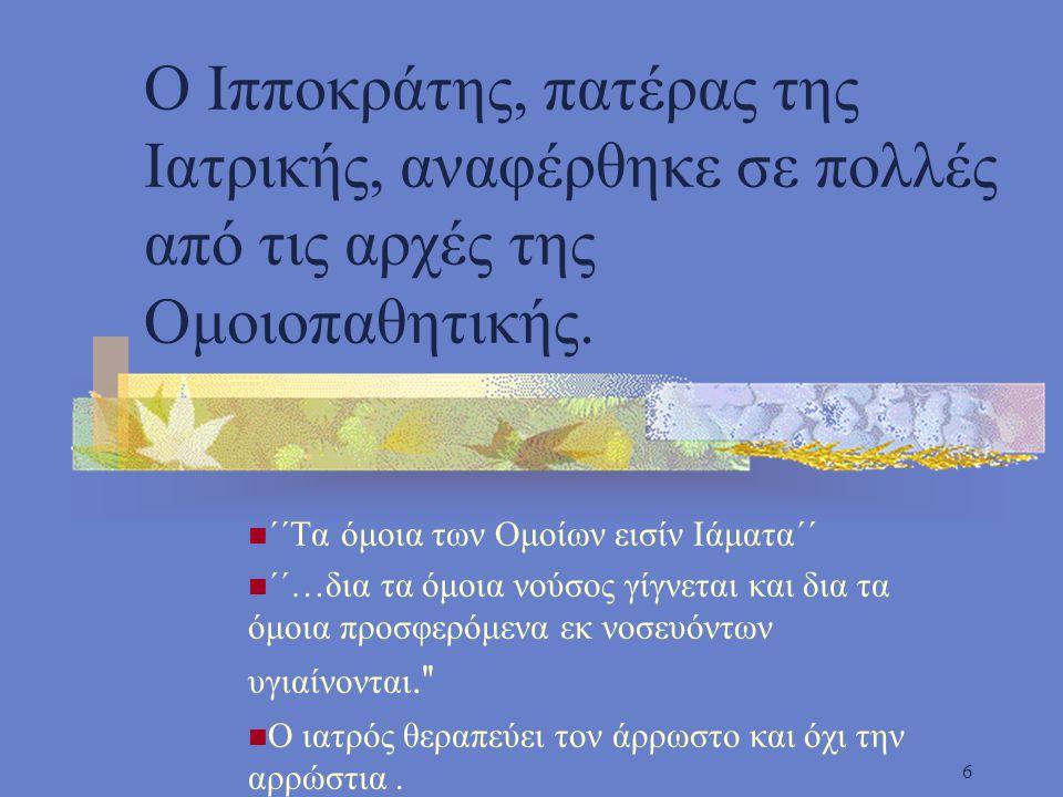 O Ιπποκράτης, πατέρας της Ιατρικής, αναφέρθηκε σε πολλές από τις αρχές της Ομοιοπαθητικής.