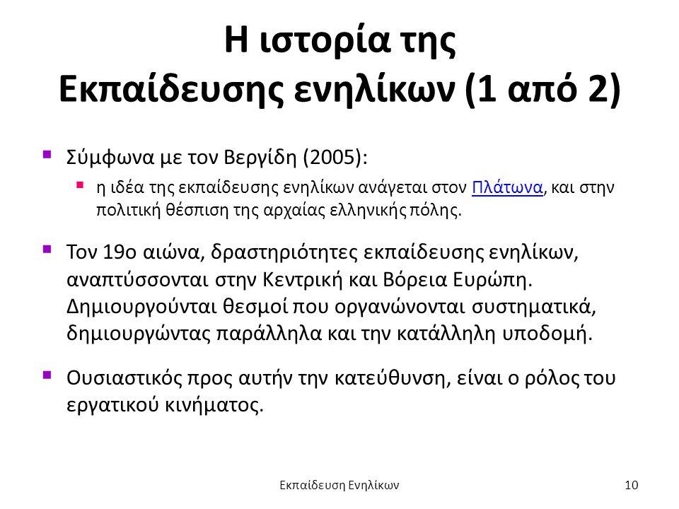 Η ιστορία της Εκπαίδευσης ενηλίκων (1 από 2)