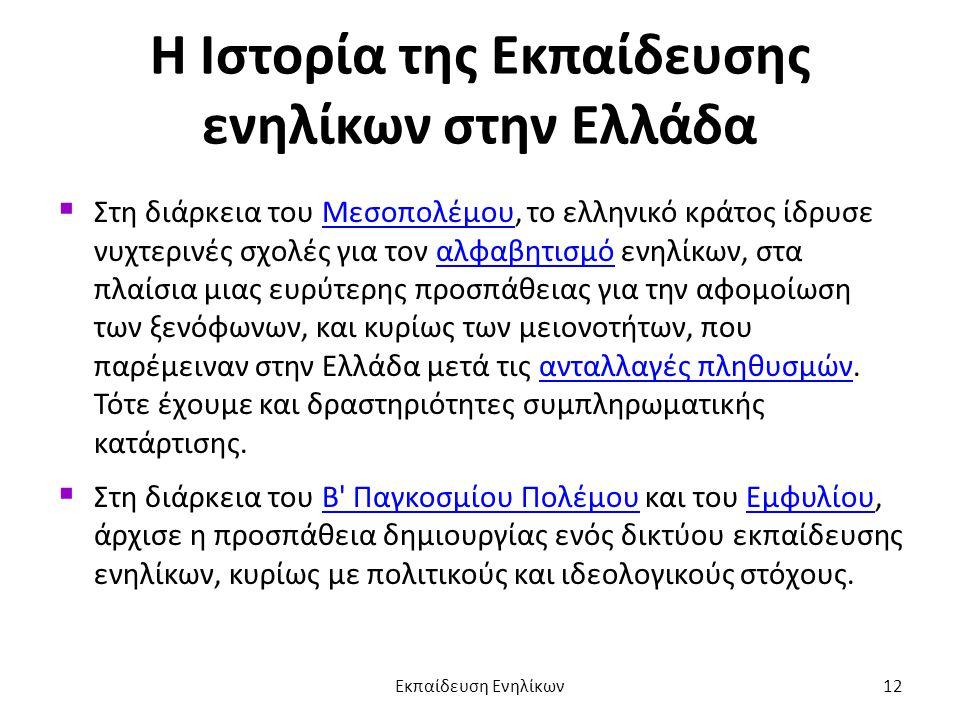 Η Ιστορία της Εκπαίδευσης ενηλίκων στην Ελλάδα