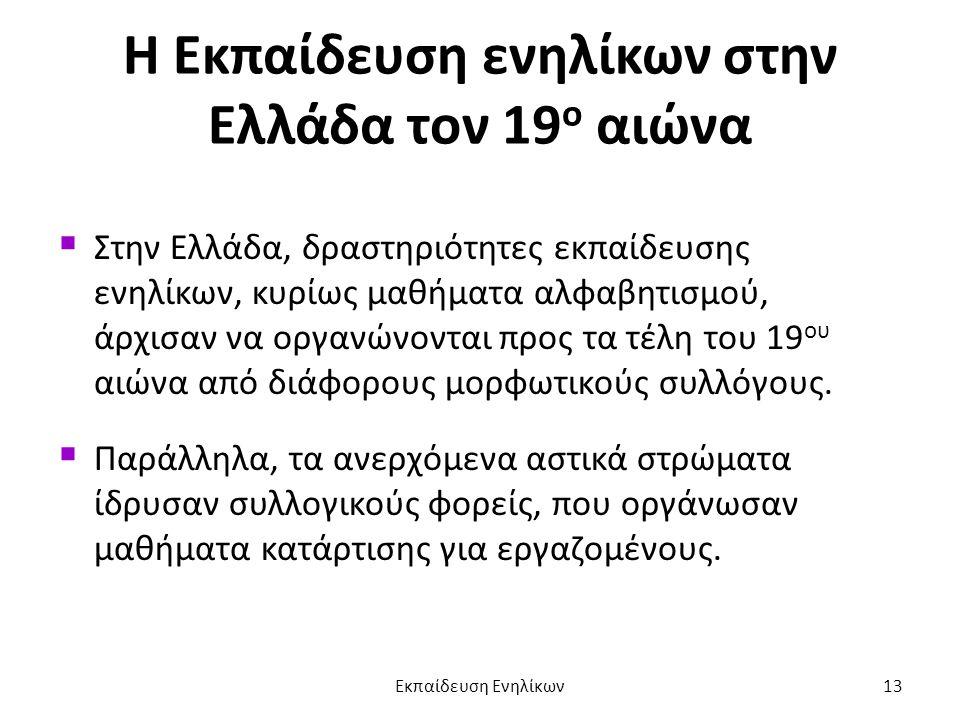 Η Εκπαίδευση ενηλίκων στην Ελλάδα τον 19ο αιώνα