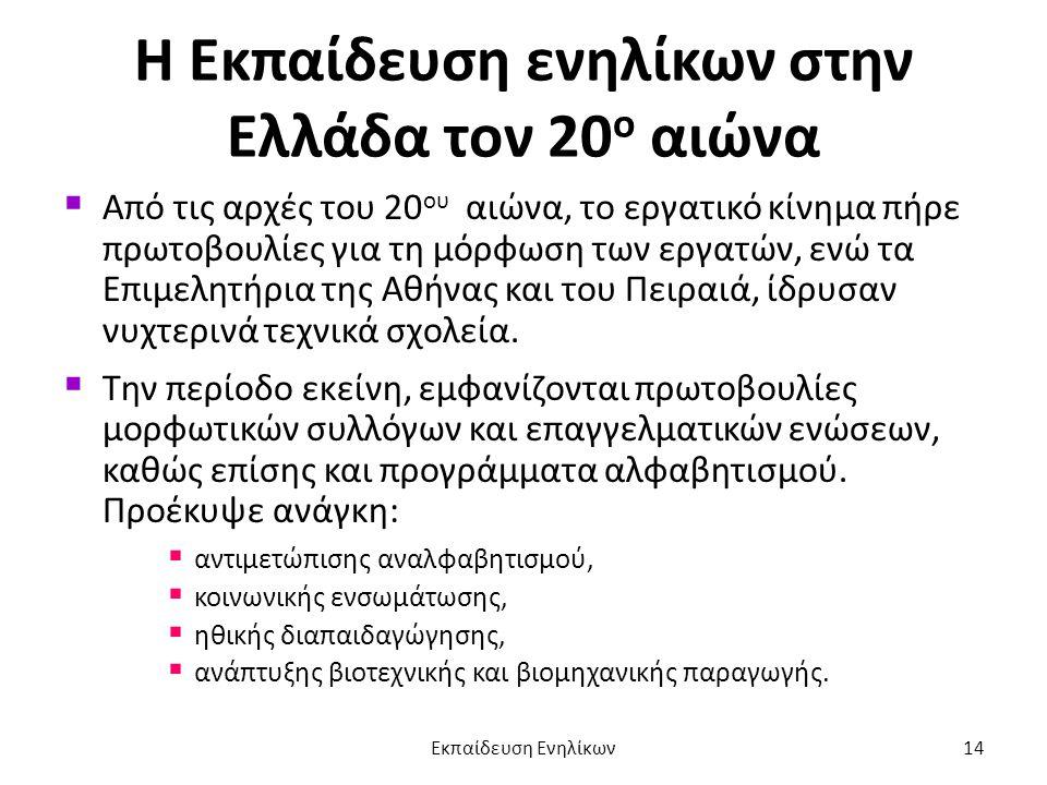 Η Εκπαίδευση ενηλίκων στην Ελλάδα τον 20ο αιώνα