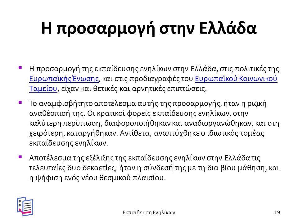 Η προσαρμογή στην Ελλάδα