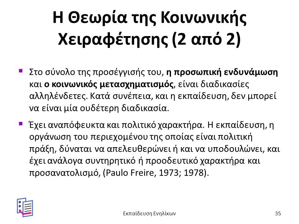 Η Θεωρία της Κοινωνικής Χειραφέτησης (2 από 2)