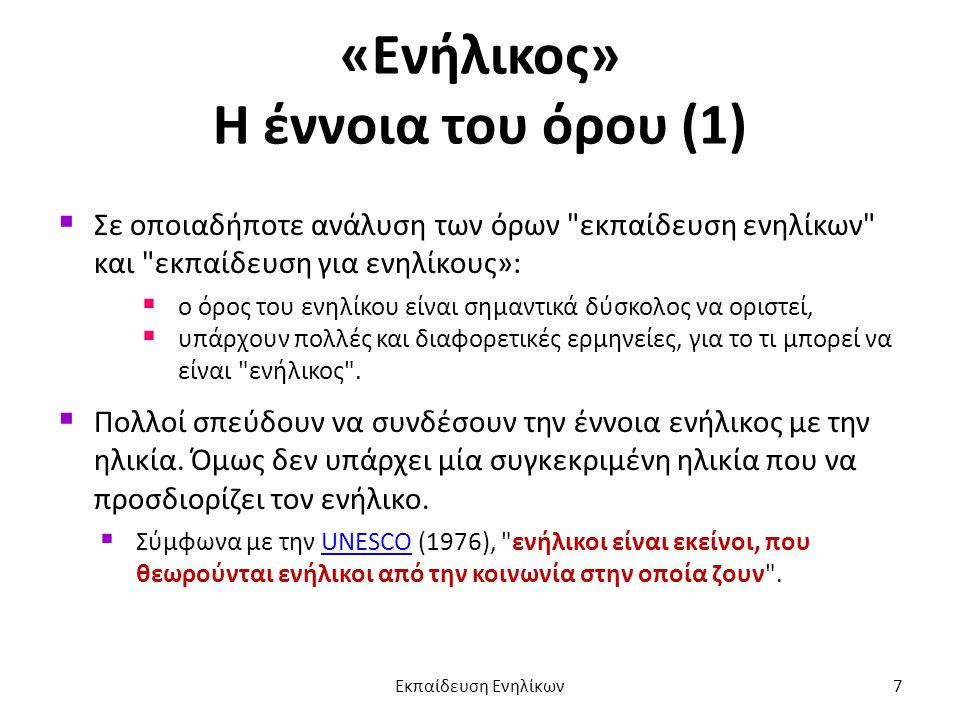 «Ενήλικος» Η έννοια του όρου (1)