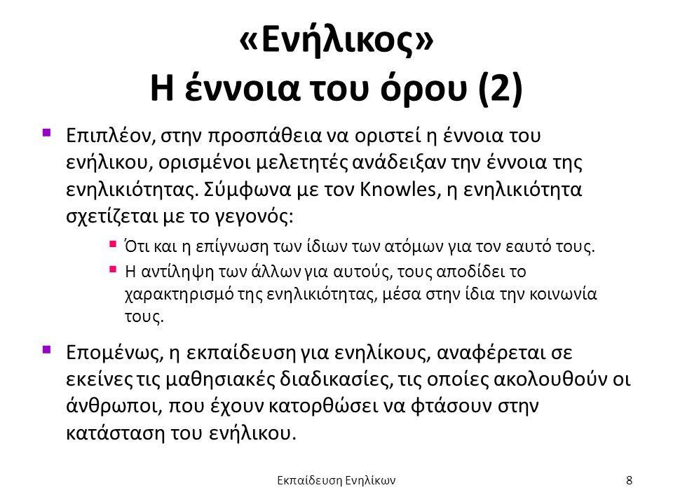 «Ενήλικος» Η έννοια του όρου (2)