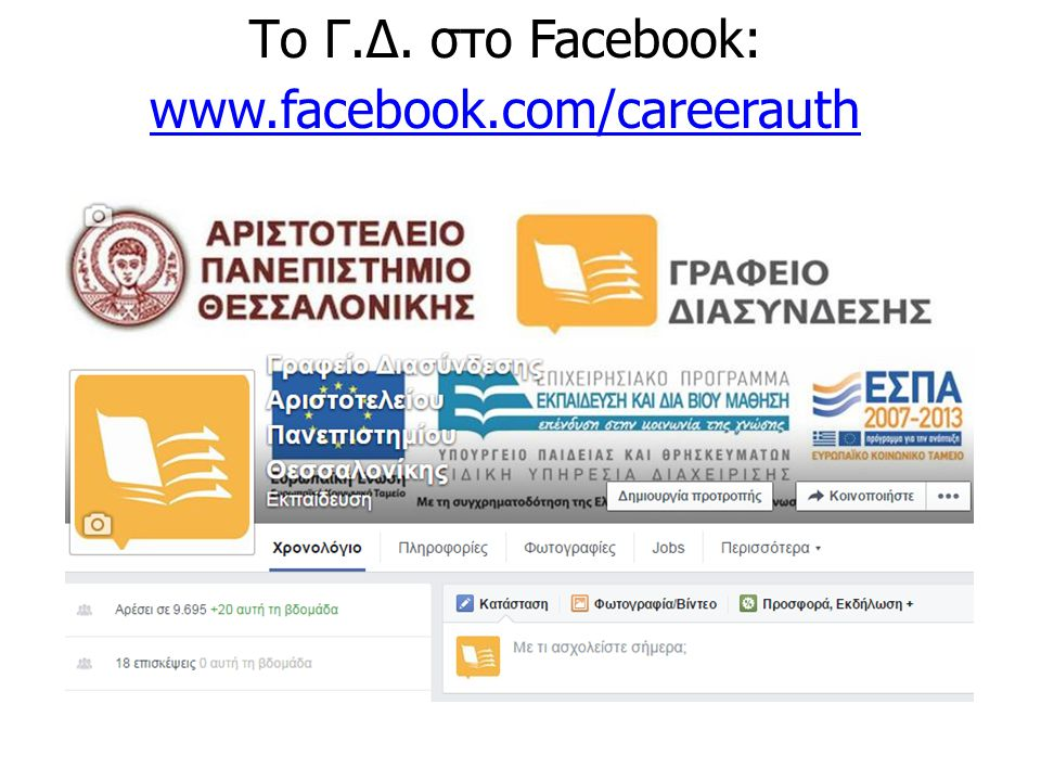 Τo Γ.Δ. στο Facebook: www.facebook.com/careerauth