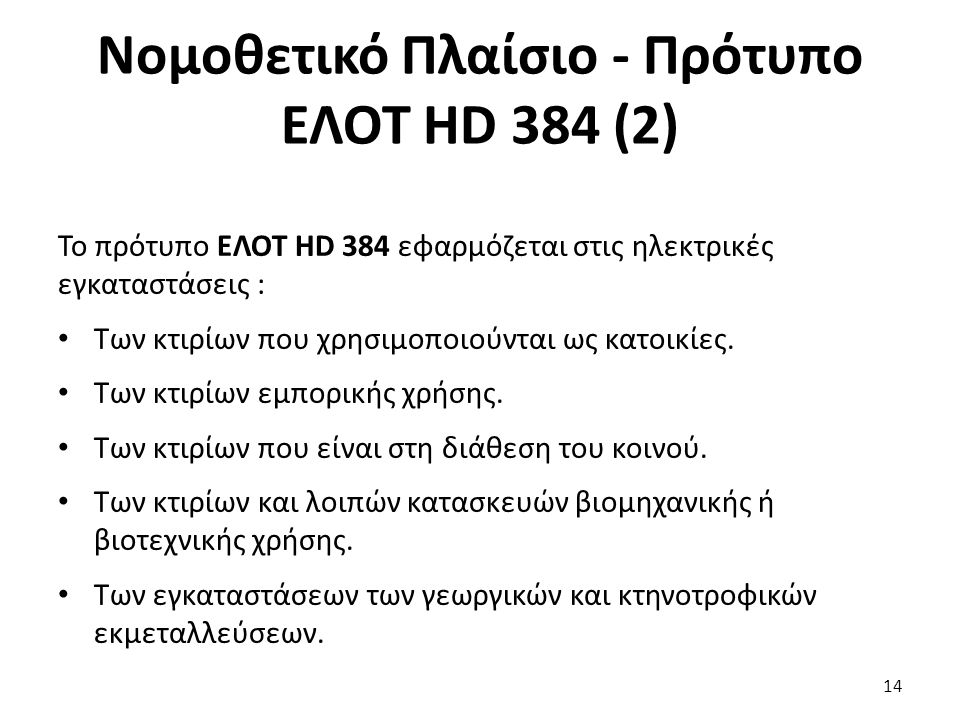 Νομοθετικό Πλαίσιο - Πρότυπο ΕΛΟΤ HD 384 (2)