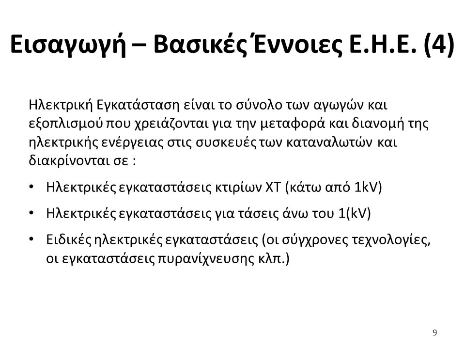 Εισαγωγή – Βασικές Έννοιες Ε.Η.Ε. (4)