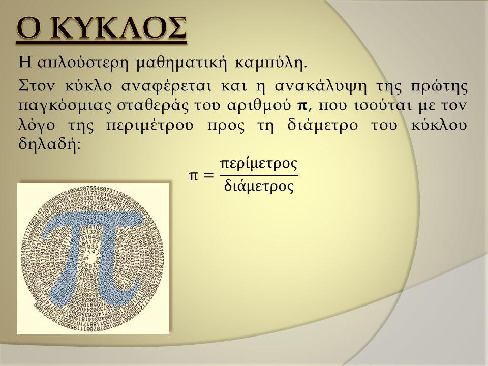 Ο ΚΥΚΛΟΣ Η απλούστερη μαθηματική καμπύλη.