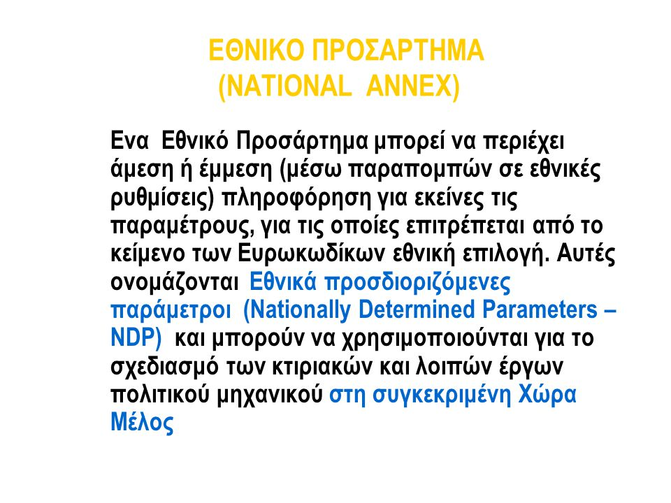 ΕΘΝΙΚΟ ΠΡΟΣΑΡΤΗΜΑ (NATIONAL ANNEX)