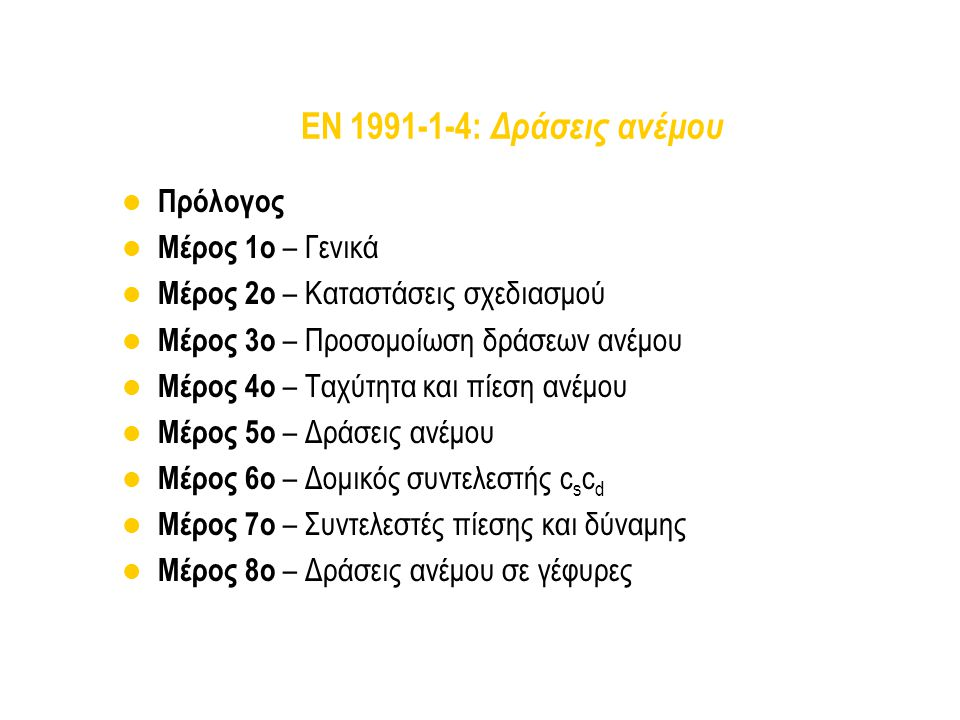 EN 1991-1-4: Δράσεις ανέμου Πρόλογος Μέρος 1ο – Γενικά