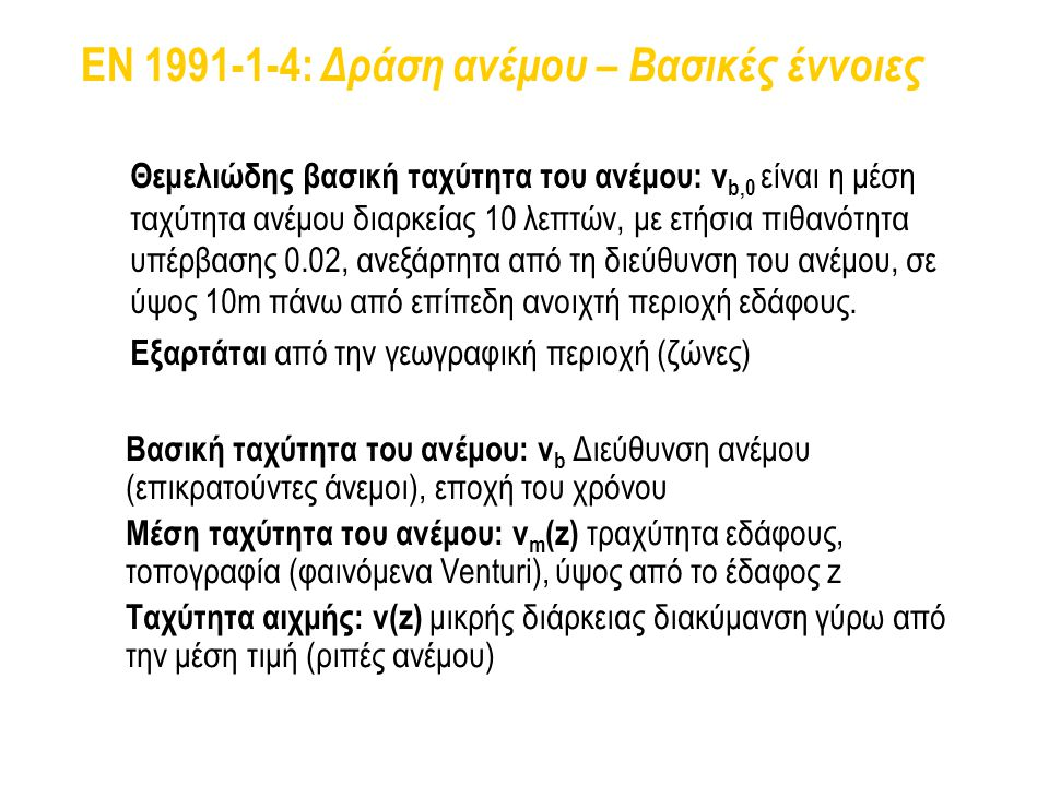 EN 1991-1-4: Δράση ανέμου – Βασικές έννοιες