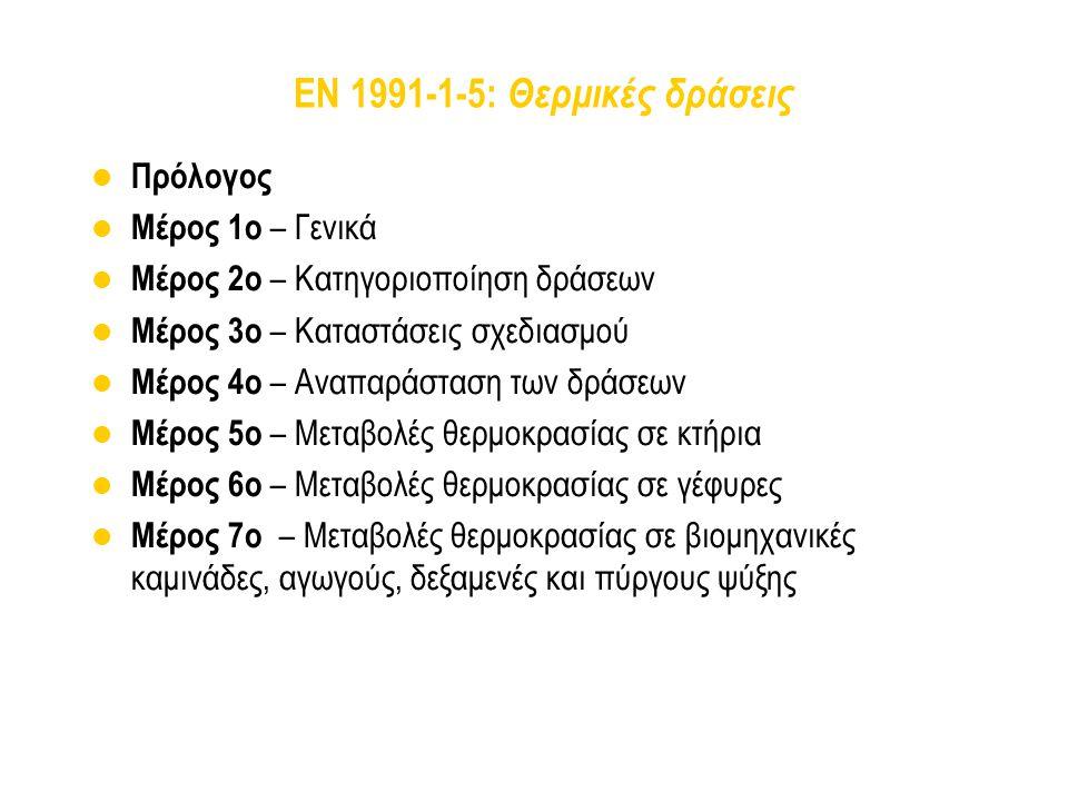 EN 1991-1-5: Θερμικές δράσεις