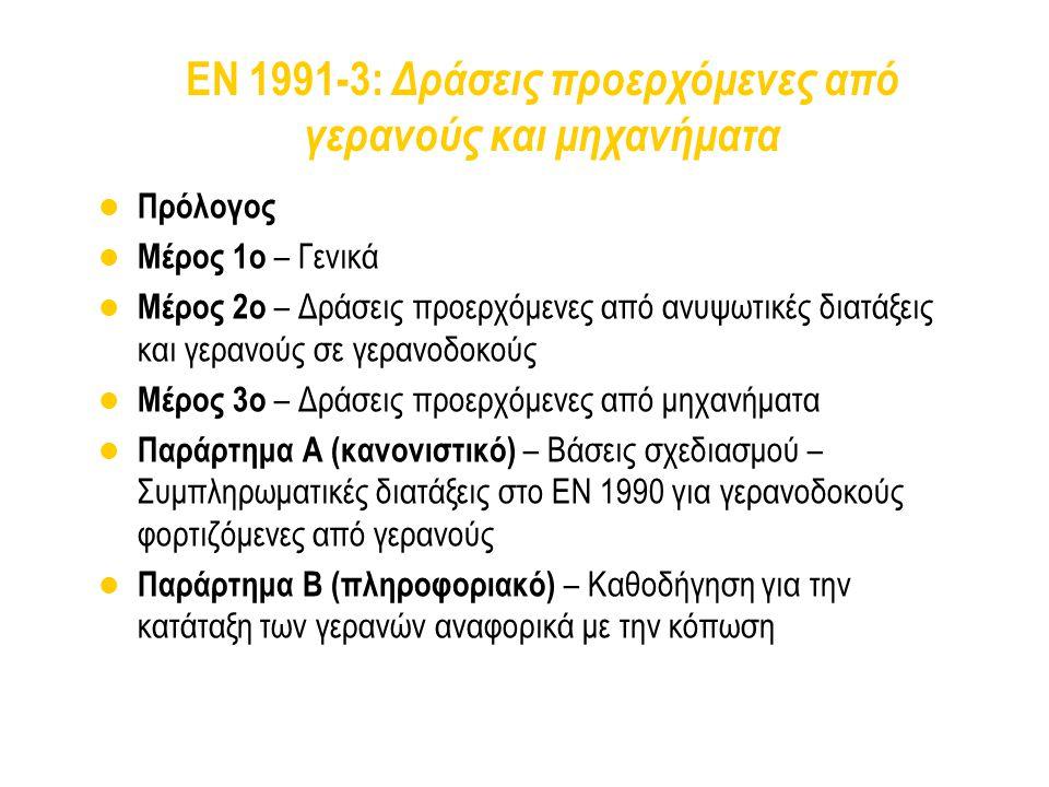 ΕΝ 1991-3: Δράσεις προερχόμενες από γερανούς και μηχανήματα