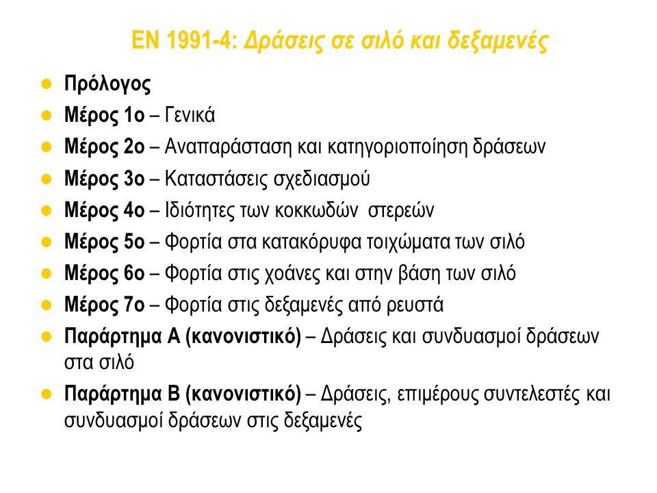 EN 1991-4: Δράσεις σε σιλό και δεξαμενές