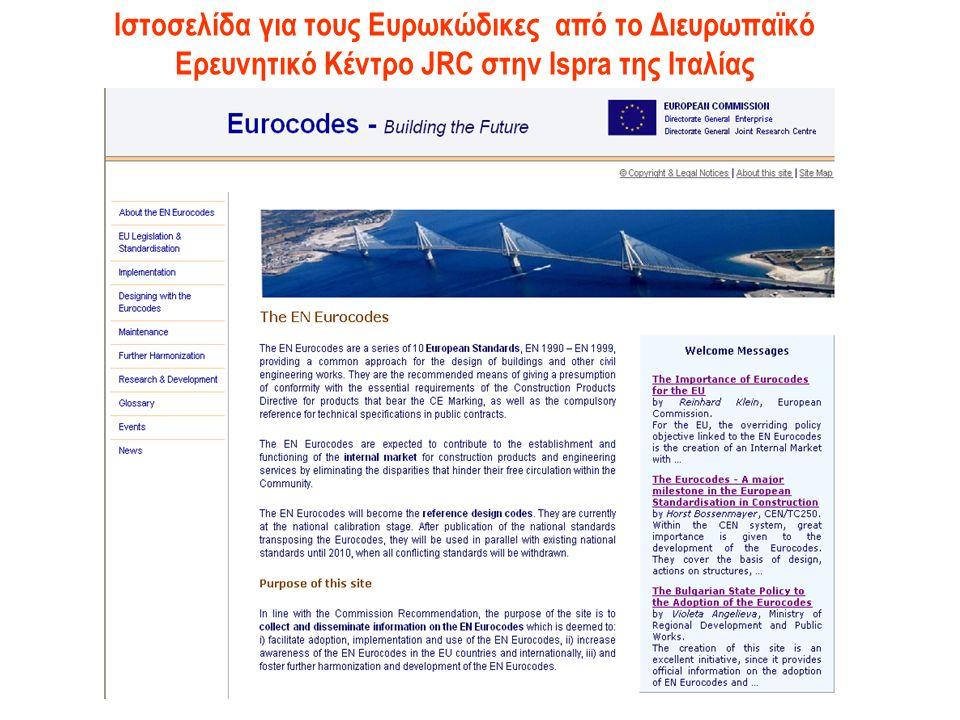 Ιστοσελίδα για τους Ευρωκώδικες από το Διευρωπαϊκό Ερευνητικό Κέντρο JRC στην Ispra της Ιταλίας