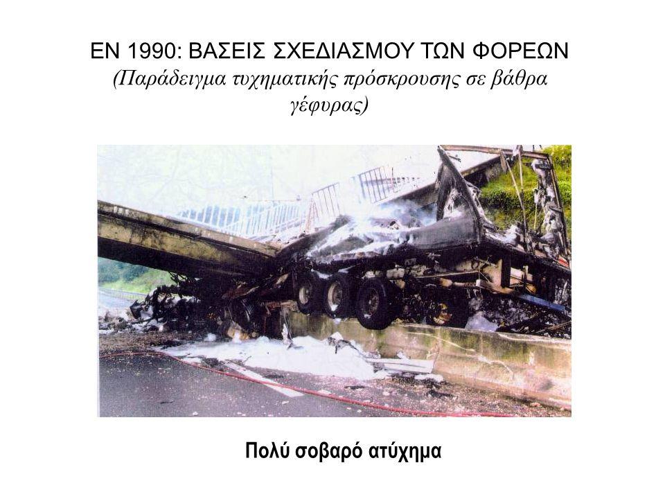 EN 1990: ΒΑΣΕΙΣ ΣΧΕΔΙΑΣΜΟΥ ΤΩΝ ΦΟΡΕΩΝ (Παράδειγμα τυχηματικής πρόσκρουσης σε βάθρα γέφυρας)