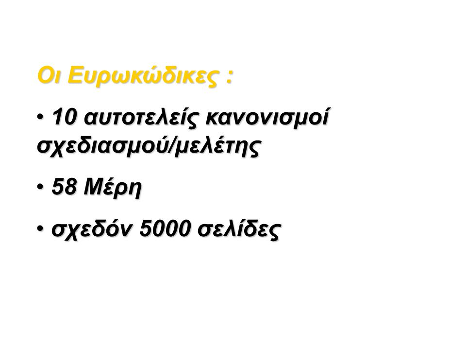 Οι Ευρωκώδικες : 10 αυτοτελείς κανονισμοί σχεδιασμού/μελέτης 58 Μέρη σχεδόν 5000 σελίδες