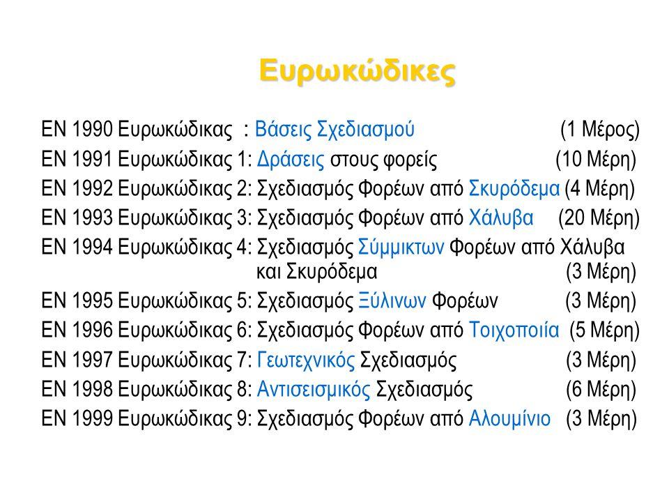 Ευρωκώδικες ΕΝ 1990 Ευρωκώδικας : Βάσεις Σχεδιασμού (1 Μέρος)