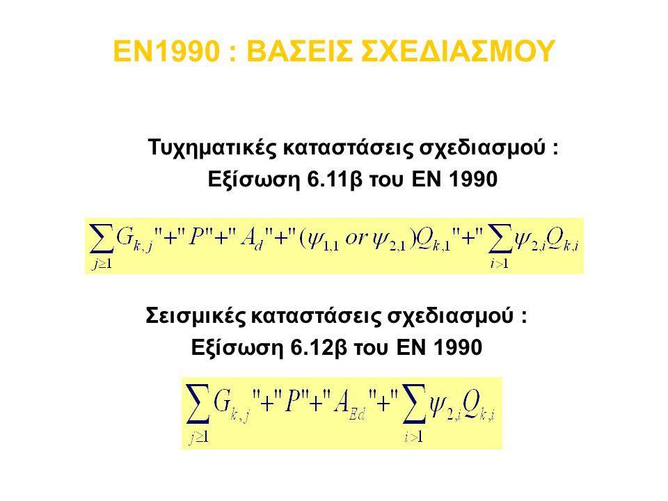 EN1990 : ΒΑΣΕΙΣ ΣΧΕΔΙΑΣΜΟΥ Τυχηματικές καταστάσεις σχεδιασμού :