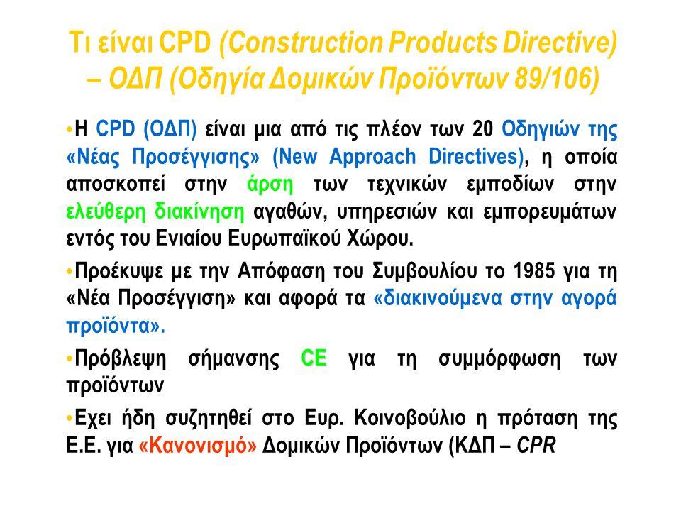 Τι είναι CPD (Construction Products Directive) – ΟΔΠ (Οδηγία Δομικών Προϊόντων 89/106)