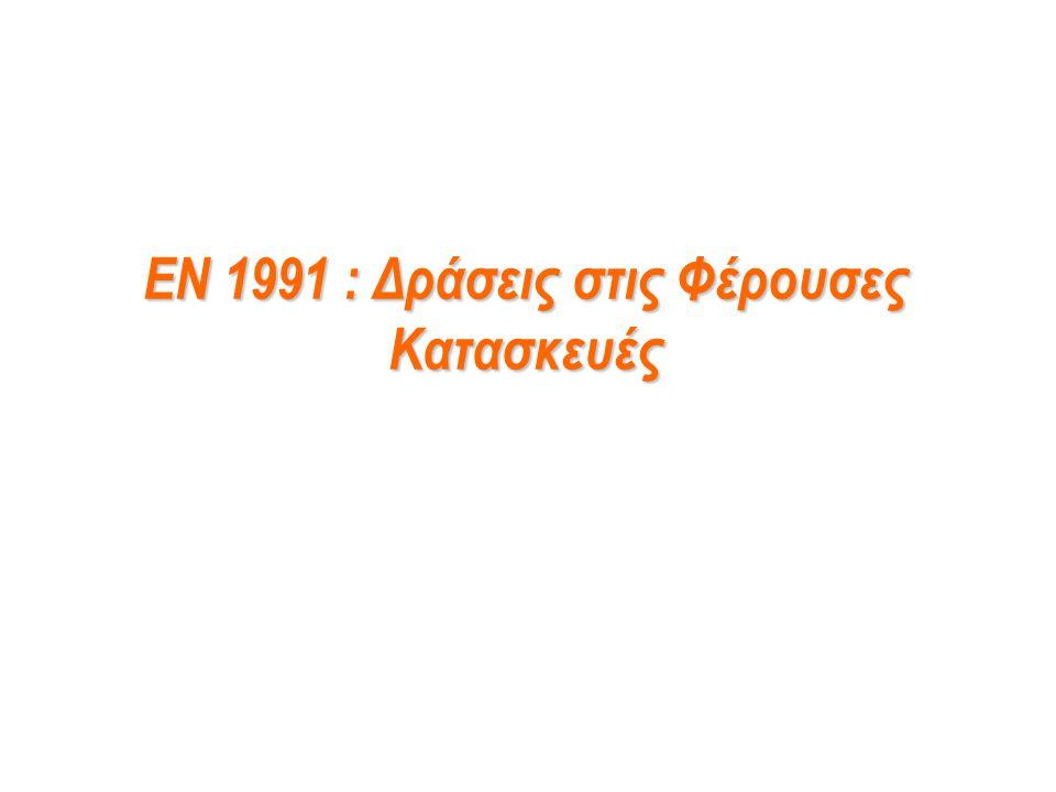 ΕΝ 1991 : Δράσεις στις Φέρουσες Κατασκευές