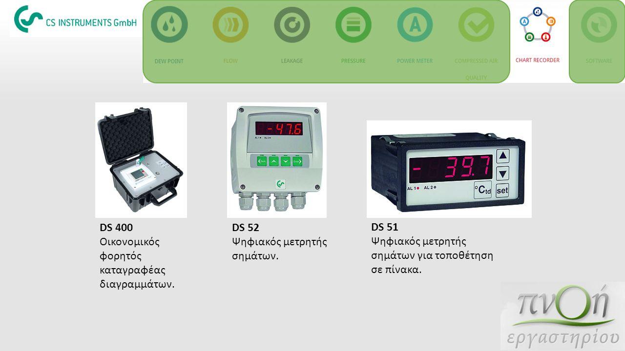 DS 400 Οικονομικός φορητός καταγραφέας διαγραμμάτων.