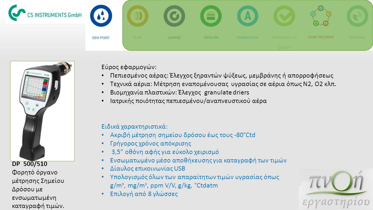 Εύρος εφαρμογών: Πεπιεσμένος αέρας: Έλεγχος ξηραντών ψύξεως, μεμβράνης ή απορροφήσεως.