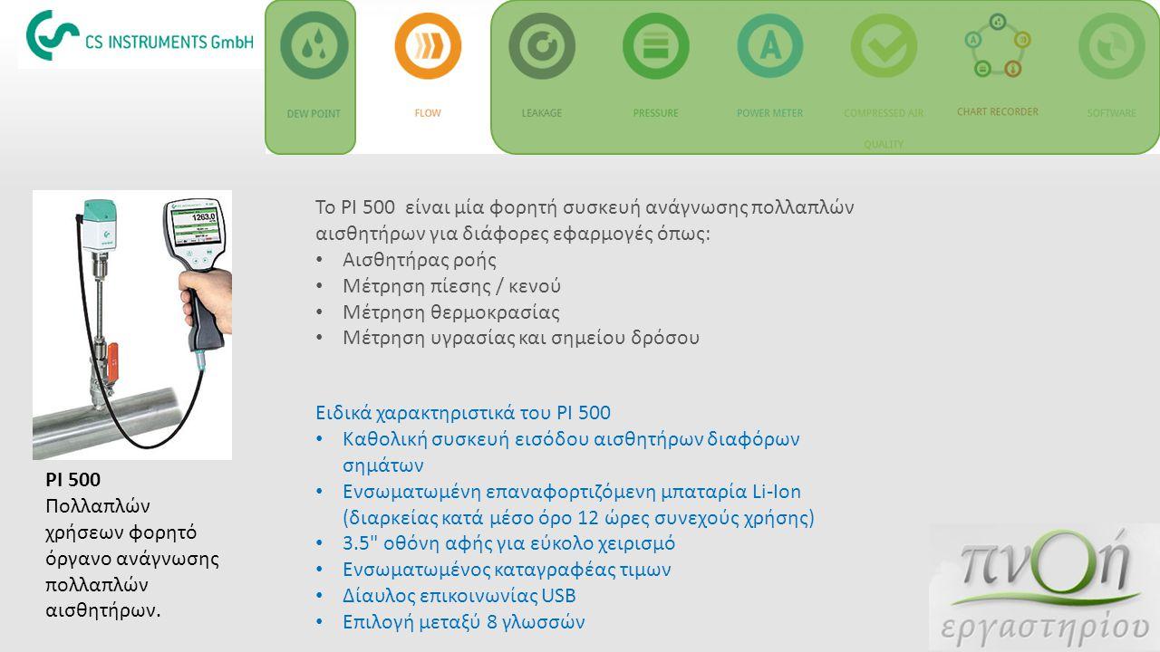 Το PI 500 είναι μία φορητή συσκευή ανάγνωσης πολλαπλών αισθητήρων για διάφορες εφαρμογές όπως: