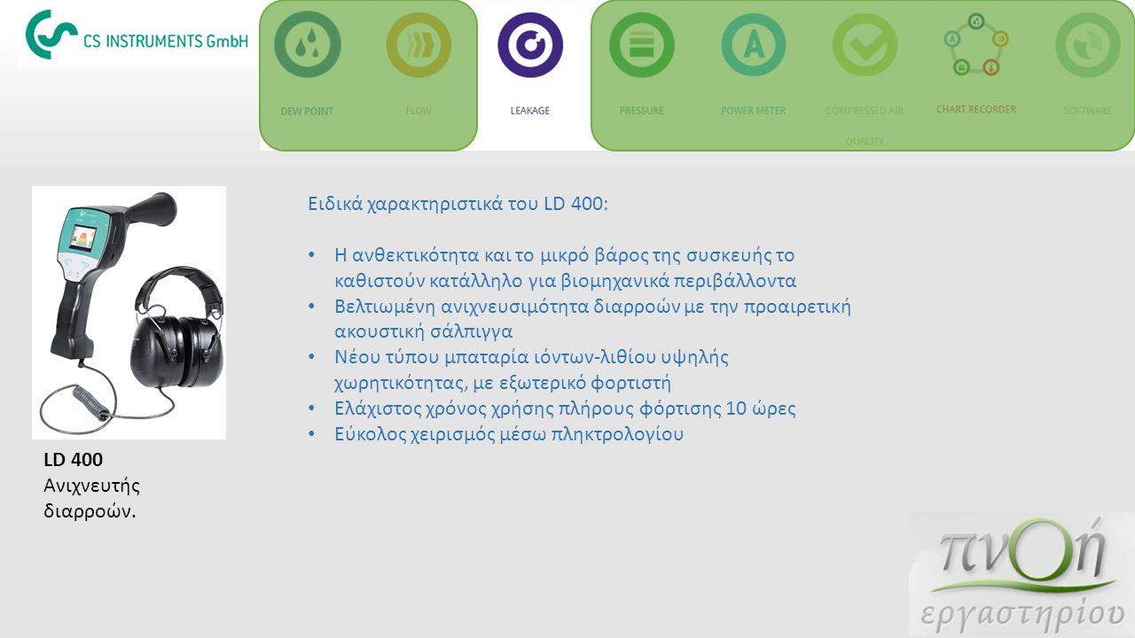 Ειδικά χαρακτηριστικά του LD 400: