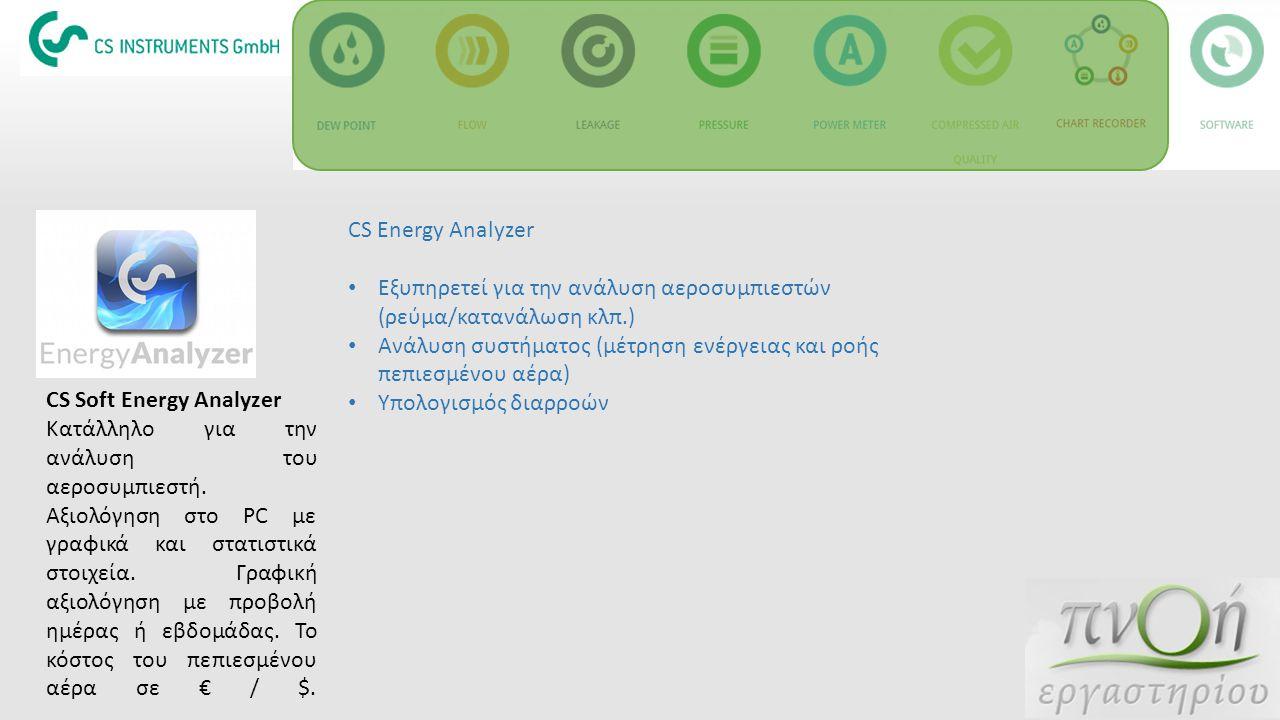 CS Energy Analyzer Εξυπηρετεί για την ανάλυση αεροσυμπιεστών (ρεύμα/κατανάλωση κλπ.)