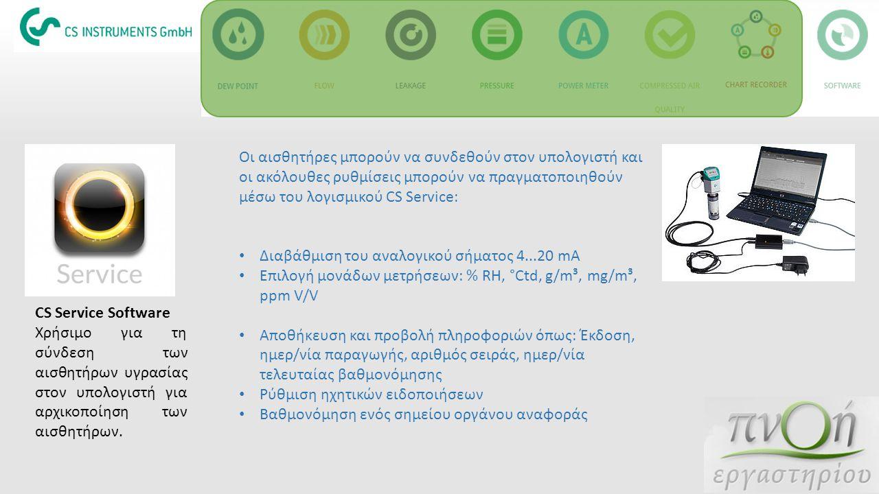 Οι αισθητήρες μπορούν να συνδεθούν στον υπολογιστή και οι ακόλουθες ρυθμίσεις μπορούν να πραγματοποιηθούν μέσω του λογισμικού CS Service: