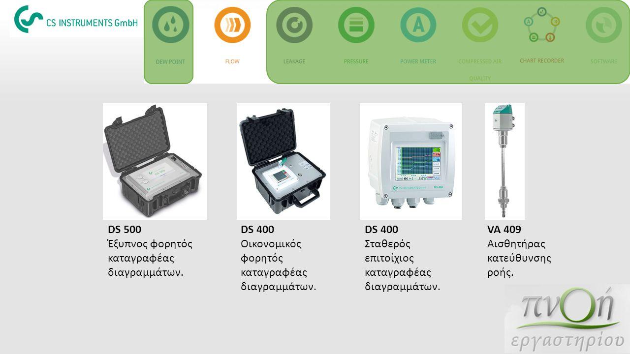 DS 500 Έξυπνος φορητός καταγραφέας διαγραμμάτων. DS 400. Οικονομικός φορητός καταγραφέας διαγραμμάτων.