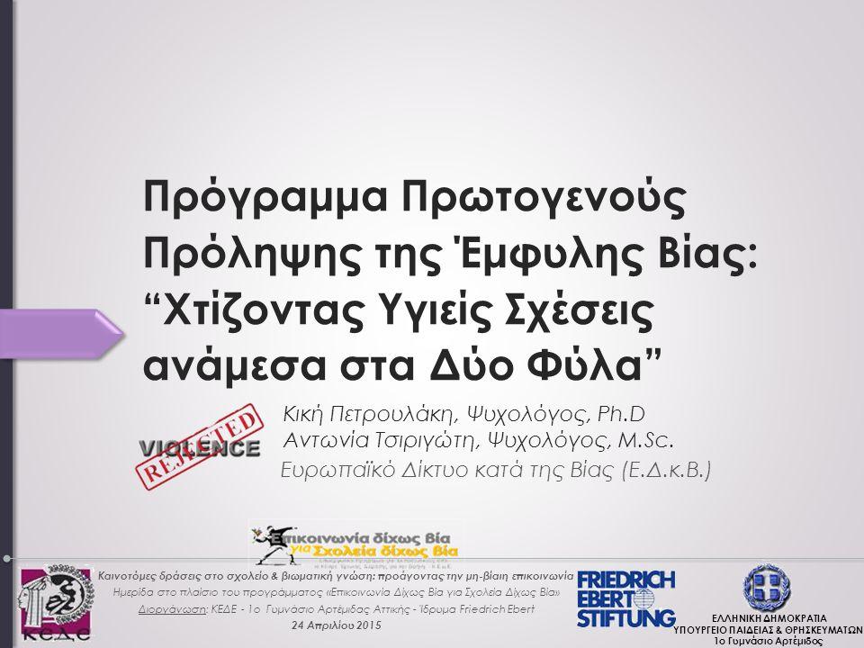 Ευρωπαϊκό Δίκτυο κατά της Βίας (Ε.Δ.κ.Β.)