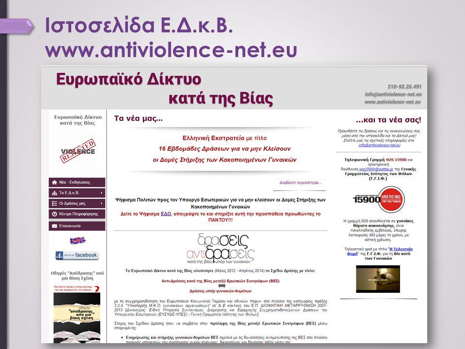 Ιστοσελίδα Ε.Δ.κ.Β. www.antiviolence-net.eu