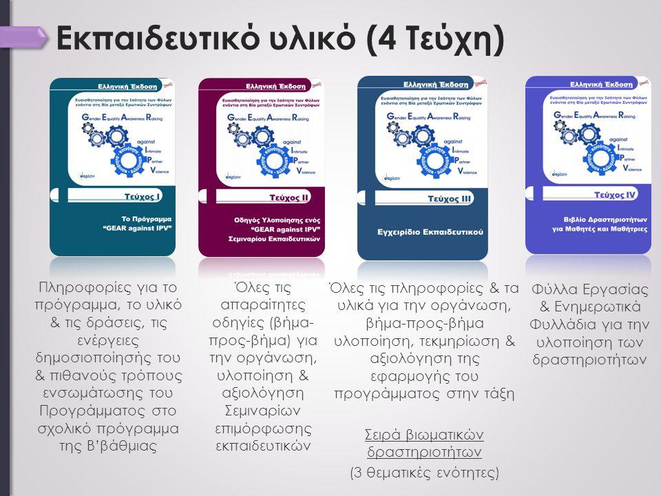Εκπαιδευτικό υλικό (4 Τεύχη)