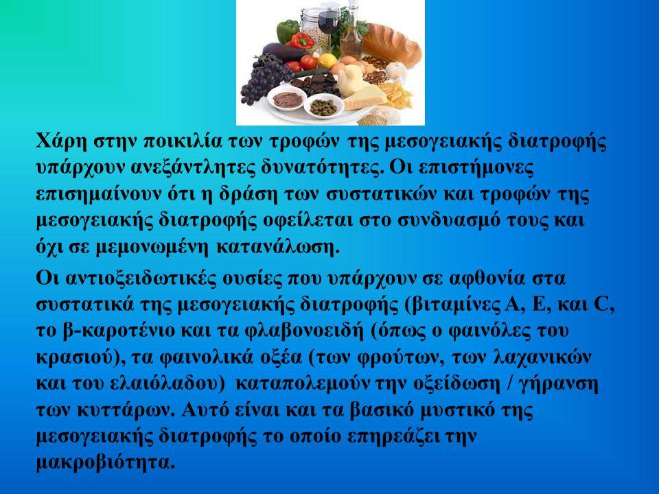 Χάρη στην ποικιλία των τροφών της μεσογειακής διατροφής υπάρχουν ανεξάντλητες δυνατότητες. Οι επιστήμονες επισημαίνουν ότι η δράση των συστατικών και τροφών της μεσογειακής διατροφής οφείλεται στο συνδυασμό τους και όχι σε μεμονωμένη κατανάλωση.