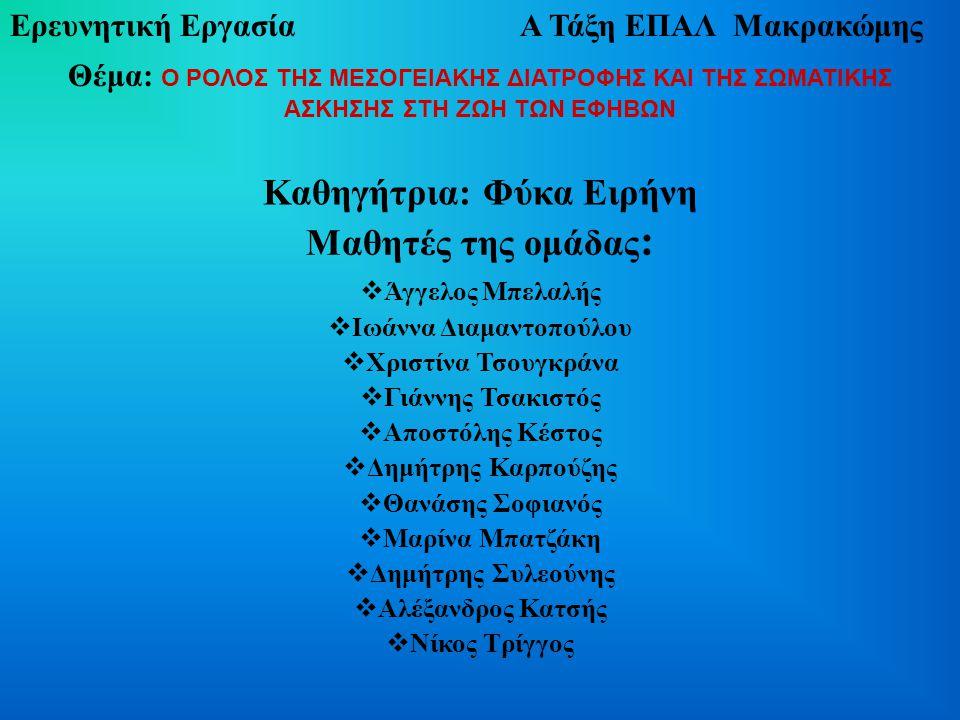 Καθηγήτρια: Φύκα Ειρήνη Ιωάννα Διαμαντοπούλου