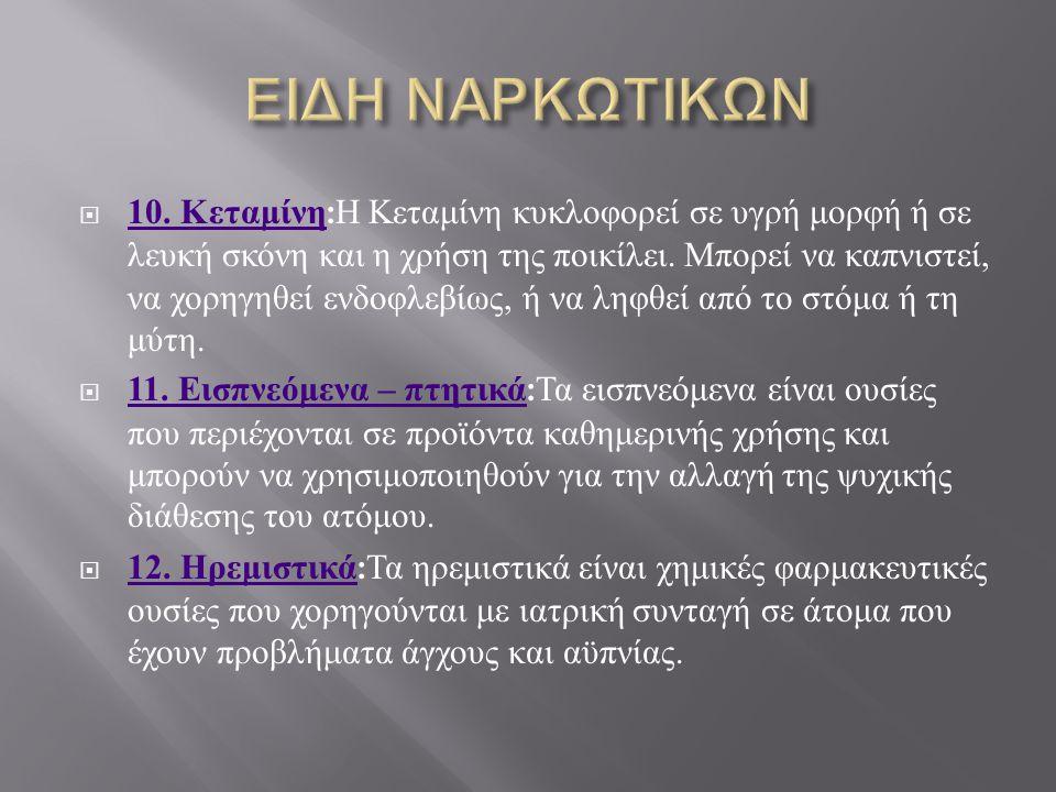 ΕΙΔΗ ΝΑΡΚΩΤΙΚΩΝ