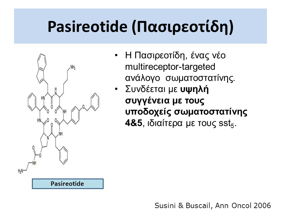 Pasireotide (Πασιρεοτίδη)