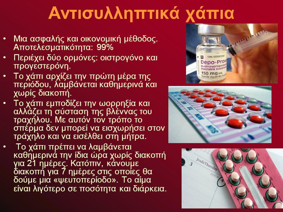 Αντισυλληπτικά χάπια Μια ασφαλής και οικονομική μέθοδος. Αποτελεσματικότητα: 99% Περιέχει δύο ορμόνες: οιστρογόνο και προγεστερόνη.