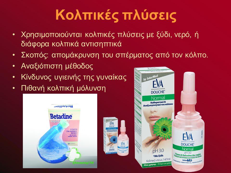 Κολπικές πλύσεις Χρησιμοποιούνται κολπικές πλύσεις με ξύδι, νερό, ή διάφορα κολπικά αντισηπτικά. Σκοπός: απομάκρυνση του σπέρματος από τον κόλπο.