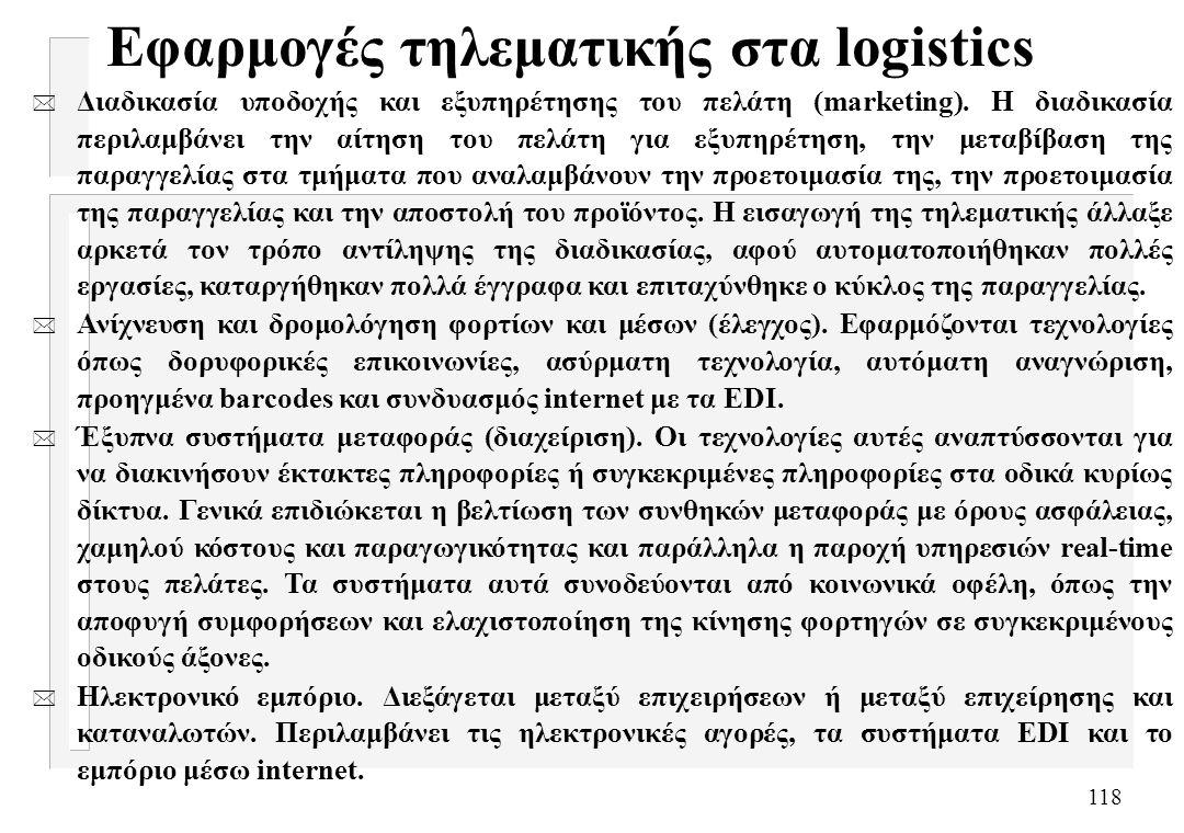 Εφαρμογές τηλεματικής στα logistics