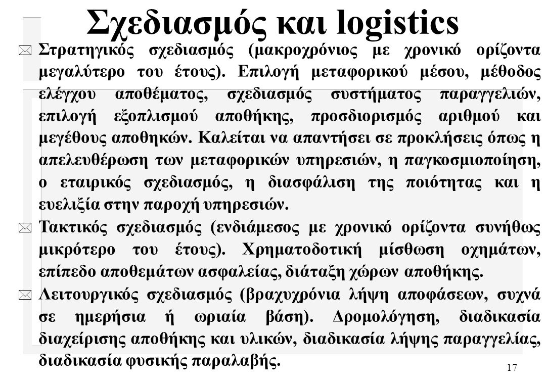 Σχεδιασμός και logistics