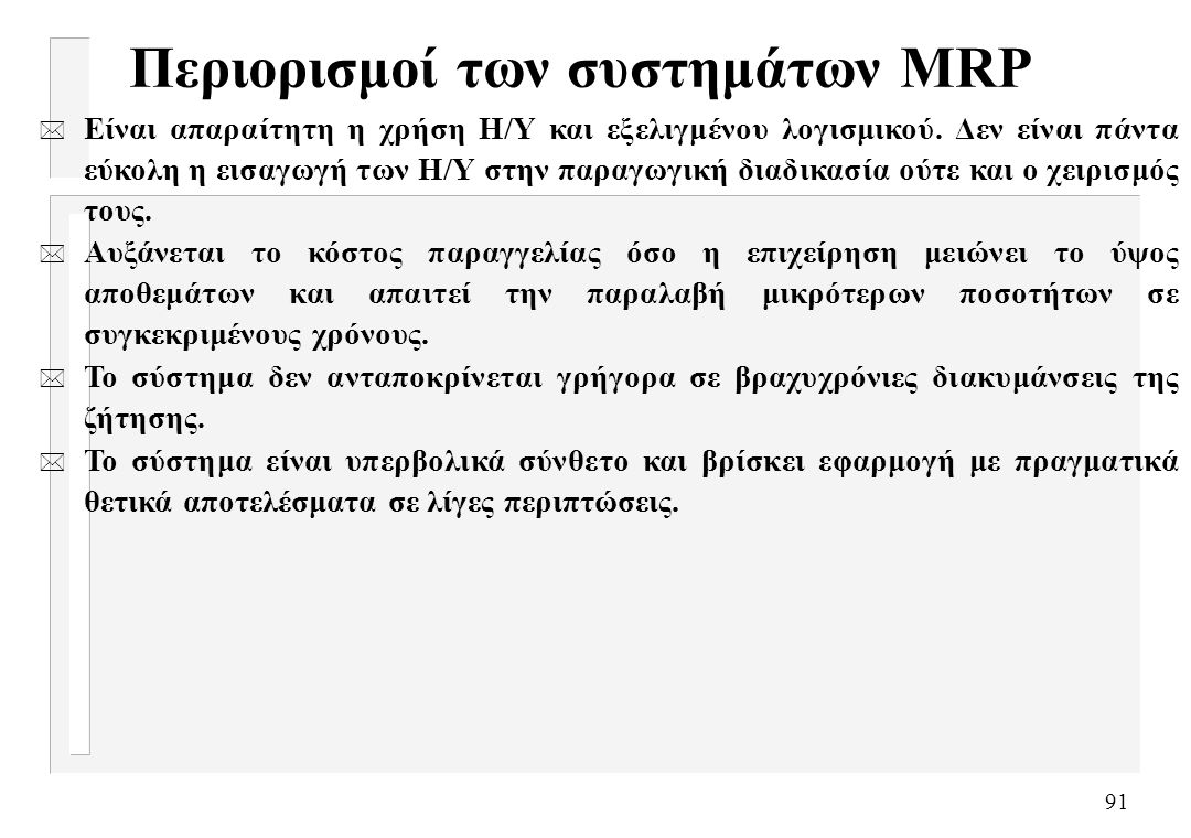 Περιορισμοί των συστημάτων MRP