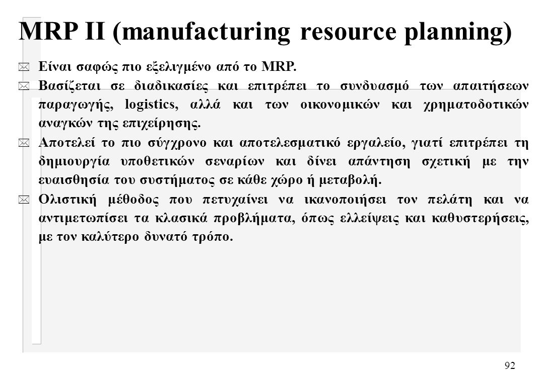 MRP II (manufacturing resource planning)