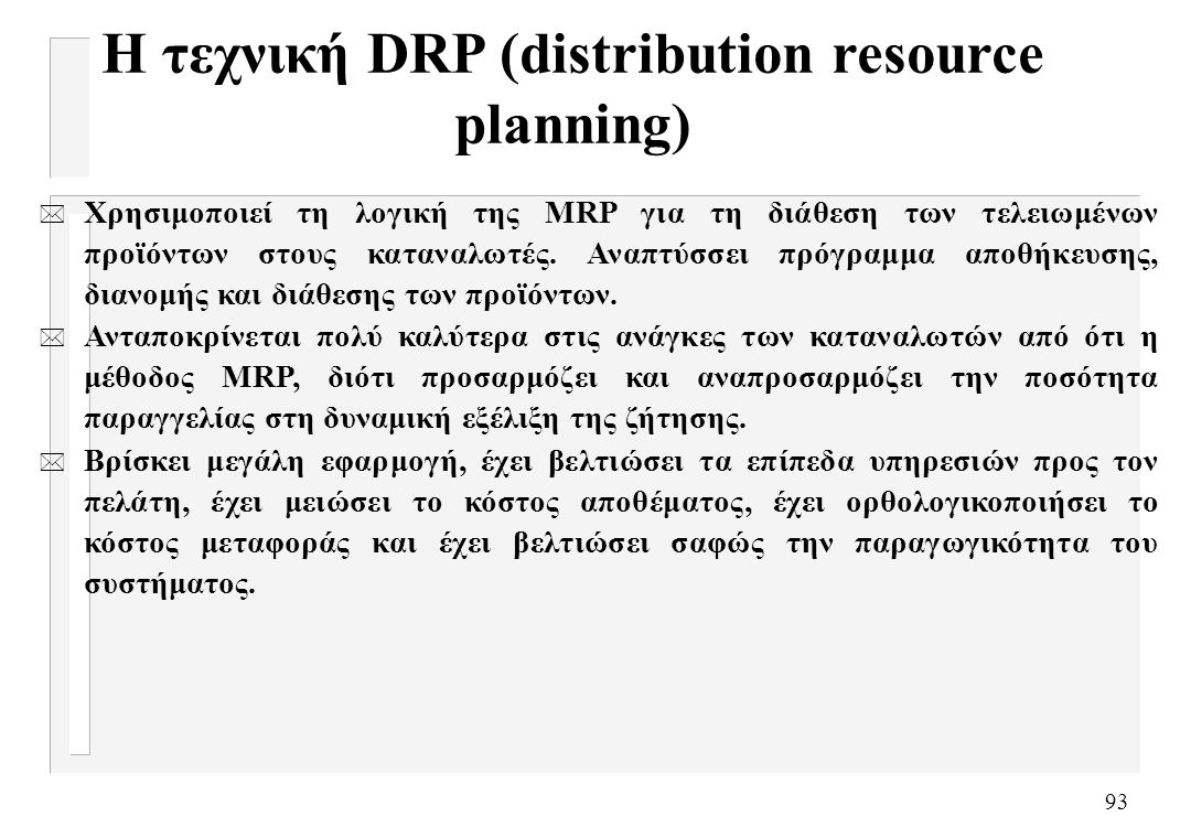 Η τεχνική DRP (distribution resource planning)