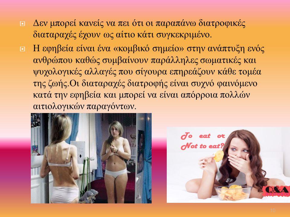 Δεν μπορεί κανείς να πει ότι οι παραπάνω διατροφικές διαταραχές έχουν ως αίτιο κάτι συγκεκριμένο.